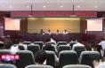 渭南高新区召开全区领导干部违规插手干预工程建设和矿产开发突出问题  专项整治动员会