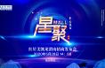 红星美凯龙渭南商场线上招商发布会盛大召开