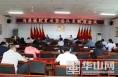 澄城县冯原镇召开脱贫攻坚总队长联席会议