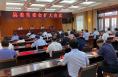 大荔县召开县委常委(扩大)会议 宣布省委市委任职决定