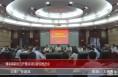 渭南高新区召开重点项目建设推进会