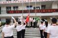 """致敬 少年——南塘小学""""致敬 少年""""六一主题升旗仪式"""