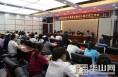 白水县教育局召开2020年春季学期幼儿园开学工作会