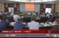 """渭南高新区召开""""晒比拼超""""工作推进会"""