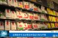 近期渭南市生活必需品市场运行较为平稳