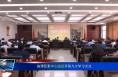临渭区委中心组召开第九次学习会议