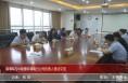 薛清军与中联重科渭南分公司负责人座谈交流