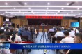 临渭区扶贫干部政策业务培训班举行首期培训