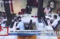 韩城:网上逃犯银行办业务警银联合抓捕归案