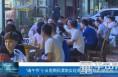"""""""端午节""""小长假期间渭南实现商品销售额9.38亿元"""