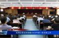 临渭区委安排部署2020年第一轮巡察工作