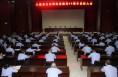 大荔县公安局举行纪念建党99周年暨七一表彰大会