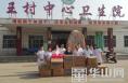 合阳县:健康扶贫送温暖  惠及所有贫困人口