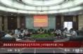 渭南高新区投资促进委员会召开2020年上半年稳投资专题工作会
