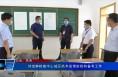 刘宝琳检查中心城区高考疫情防控和备考工作
