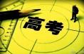 2020年陕西省高考数学(全国Ⅱ卷)试题评析