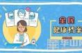 基本公卫项目|居民健康档案管理,记录一生,服务一生,收益一生