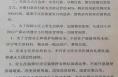 ?百姓问政‖关于华州区盐业大厦长期未交房的问题