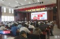 渭南经开区召开以案促改专题警示教育大会