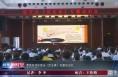渭南经开区举办《民法典》专题培训会