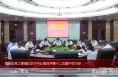 高新区党工委理论学习中心组召开第十二次集中学习会