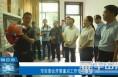 【渭南应急】渭南市安委会开展重点工作专项督查行动