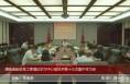 渭南高新区党工委理论学习中心组召开第十三次集中学习会