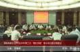 """渭南高新区召开2020年第三次  """"晒比拼超""""重点项目建设调度会"""