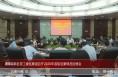 渭南高新区党工委巡察组召开2020年首轮巡察情况反馈会