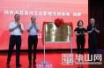 大荔黄河文化影视文创基地正式揭牌