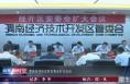 渭南经开区召开安委会扩大会议