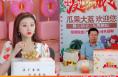 短视频代言+直播带货 大荔冬枣开启线上销售新模式