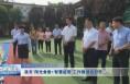 """渭南市""""阳光食堂+智慧监管""""工作推进会召开"""