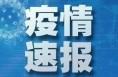 8月5日陕西新增1例境外输入确诊病例