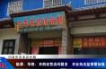 问政市农业农村局:临渭 华阴农药经营店问题多 农业执法监管需加强