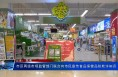 市区两级市场监管部门联合向市民宣传食品保健品防欺诈知识