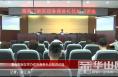 渭南高新区举办政务商务礼仪知识讲座
