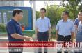 渭南高新区领导检查指导全区文明城市创建工作