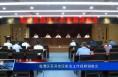 临渭区召开全区防汛工作视频调度会