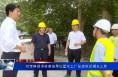 刘宝琳现场检查指导红星化工厂征收拆迁相关工作