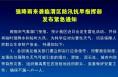 临渭区防汛抗旱指挥部发布紧急通知