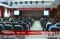 """渭南高新区举办""""高新大讲堂——新闻稿件写作水平提升""""专题报告会"""