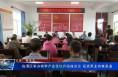 临渭区举办桃李产业优化升级座谈会 拓宽果业销售渠道