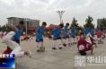 """""""我要上全运""""渭南华州区2020年全民健身日系列活动启动"""