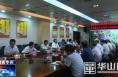 渭南市华州区召开金堆镇灾后重建工作座谈会