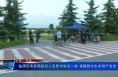 临渭区商务局组织人员坚守防汛一线 保障群众生命财产安全
