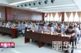 渭南高新区召开以案促改警示教育大会