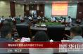 渭南高新区管委会召开廉政工作会议