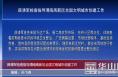 薛清军检查指导渭南高新区全国文明城市创建工作