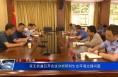 临渭区双王街道召开会议分析研判生态环境治理问题